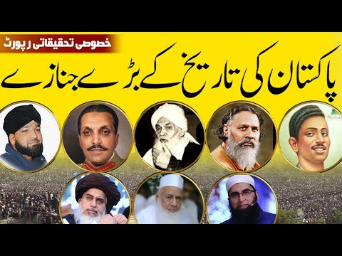 Documentary Report - Historical and Largest funerals of Pakistan پاکستان کی تاریخ کے بڑے جنازے