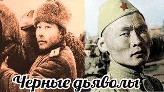 """""""Дикая орда"""". Почему они не брали Вермахт в плен? Тувинцы в рядах красной армии"""