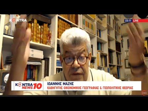 Ιωάννης Μάζης: Τα Μέγαλα λάθη της Ελλάδας που σωρεύτηκαν και κάποια σήμερα πληρώνονται