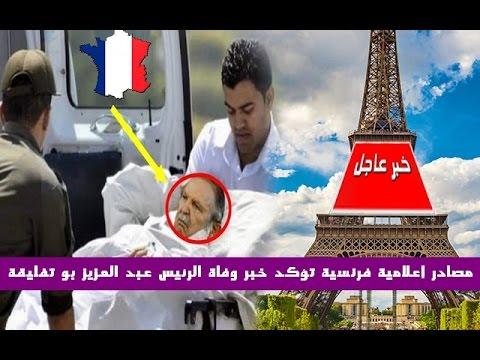 عاجل مصادر إعلامية فرنسية تؤكد خبر وفاة الرئيس عبد العزيز بو تفليقة في مستشفى فال دوغراس