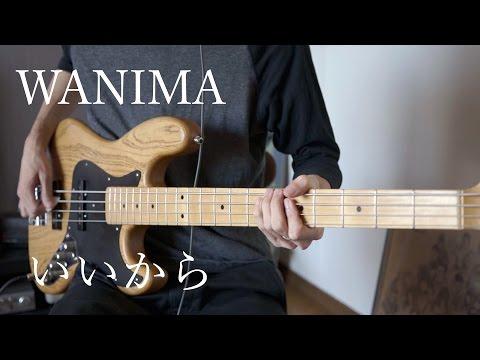 【WANIMA】 いいから ベース 弾いてみた