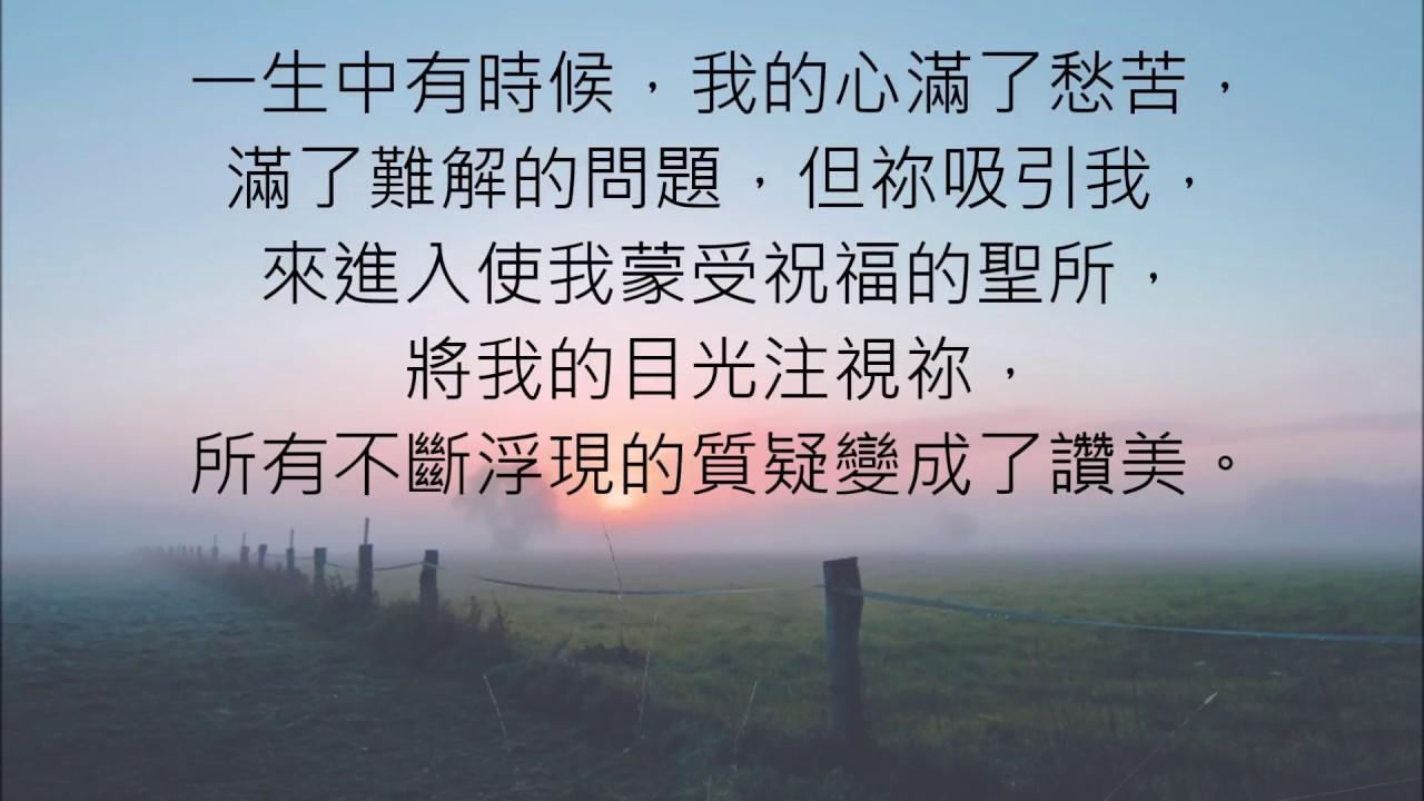 """Image result for """"我以主耶和华为我的避难所,好叫我述说你一切的作为。""""  (诗73: 28)"""