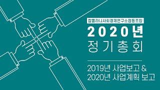 2020년 정기총회 - 2019년 사업보고 & 2020…