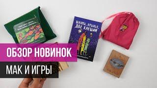 Обзор новинок августа (МАК и игры) / Видео