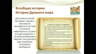 Электронный учебник в школе  Структура содержания и методический аппарат
