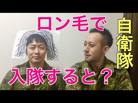 陸上自衛隊 もしもロン毛で入隊したらどうなるの?