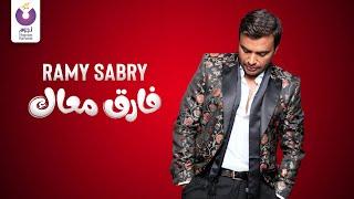 Ramy Sabry - Farek Maak (Official Lyrics Video) | (رامي صبري - فارق معاك (كلمات