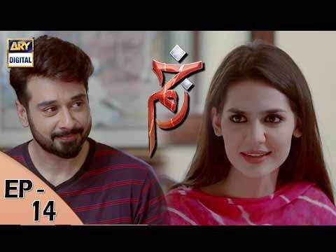 Zakham Episode 14 - 20th July 2017 - ARY Digital Drama