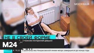 Смотреть видео В Сети обсуждают фотосессию посторонней девушки в помещениях ОВД - Москва 24 онлайн