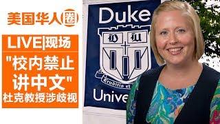 """校内禁止讲中文""? 杜克教授涉歧视被开除 Duke Professor Warned Students Not to Speak Chinese【美国华人圈】"