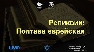#ФИЛЬМЫ | Реликвии: Полтава еврейская