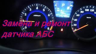 ABS sensori olib tashlash va ta'mirlash Hyundai Solaris