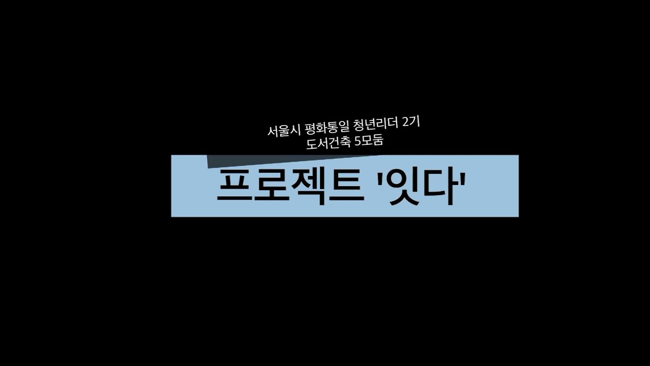 청년리더 활동영상_5모둠