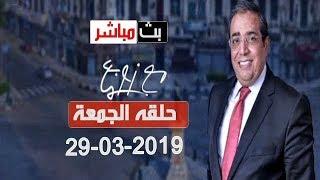 مع زوبع حلقة اليوم مباشر- الجمعة 29-03-2019 حلقة كاملة