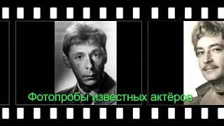 Фотопробы актёров  на знаменитые роли в кино .