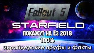 Fallout 5: STARFIELD - УЖЕ СКОРО! ГЕЙМПЛЕЙ ПОКАЗАЛИ!
