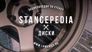 stancepedia: Часть 1. Как правильно выбрать диски. Энциклопедия по стенсу - Спецвыпуск Lowdaily