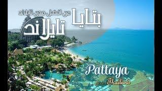 باتايا تايلاند