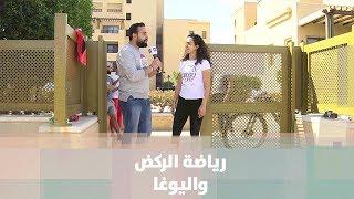 رياضة الركض واليوغا - قصة دنيا الأردن