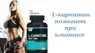 L-карнитин помогает при климаксе