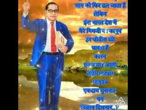 Babasahebachi Ringtone Jay Bhim Video Ringtone (Jay-Bhim) जय भीम इंडिया Ambedkar