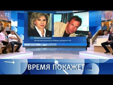 Судьба летчика Константина Ярошенко. Время покажет. Выпуск от 04.07.2018