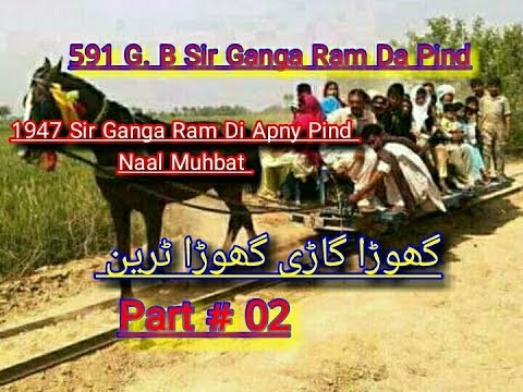 Partition Story 14947  # 67 Part 02 Ganga Pur Sir Ganga Ram Da Pind Di Old Story