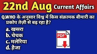 DailyDose#232 | 22nd August 2019 Current Affairs | Daily Current Affairs | Current Affairs In Hindi