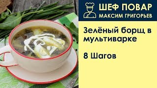 Зелёный борщ в мультиварке . Рецепт от шеф повара Максима Григорьева