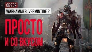 Обзор Warhammer: Vermintide 2. Просто и со вкусом