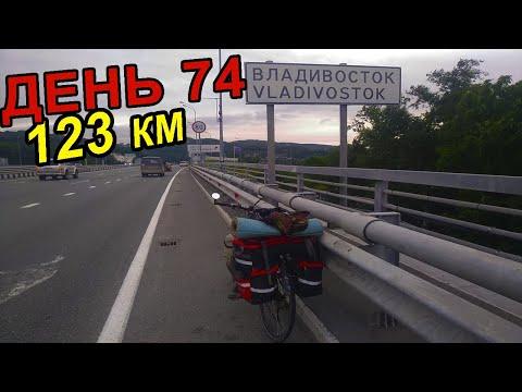 72. Москва-Владивосток на велосипеде. Приморский край. Обнуляю велокомпьютер во Владивостоке.