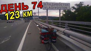 72 Москва Владивосток на велосипеде Приморский край Обнуляю велокомпьютер во Владивостоке