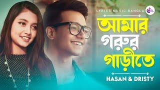 আমার গরুর গাড়ীতে | Amar Gorur Garite | Hasan & Dristy | Lyrics Music Bangla | New Music Video 2020