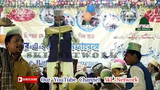 Akhtar Parwaz Naimi || Sarkar E Bagdad Conference, Kharagpur
