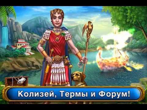 Игра ALAWAR Реликвии Римской империи