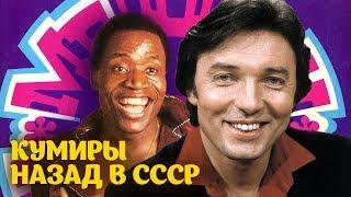 Кумиры. Назад в СССР. Фильм 1 | Центральное телевидение