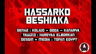 حصريا مهرجان خربانه انتى خربانه 2020 | غناء : حسن شاكوش | توزيع : فيجو الدخلاوى | اجدد مهرجانات 2020