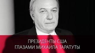 Михаил Таратута. Трамп и другие президенты США