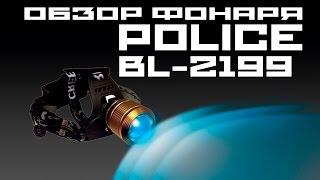 Налобный фонарик Bailong BL-2199 roadmarket.com.ua(Синий свет!!! (используют для поиска янтаря) Многофункциональный, практичный налобный фонарь Bailong BL-2199-..., 2015-01-10T21:46:22.000Z)