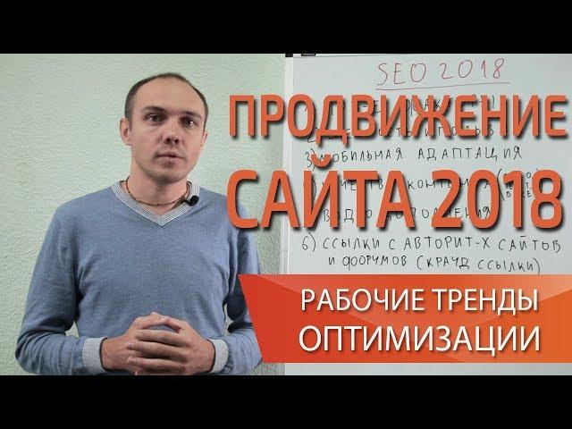 SEO 2018 и как продвигать сайт или интернет магазин? Тренды SEO продвижения 2018— Максим Набиуллин