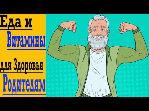 Секреты Питания для Долголетия и Здоровья Пожилым, Родителям, Бабушкам и Дедушкам !