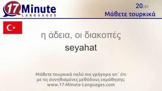 Μάθετε τουρκικά (δωρεάν βίντεο για μαθήματα γλώσσας)