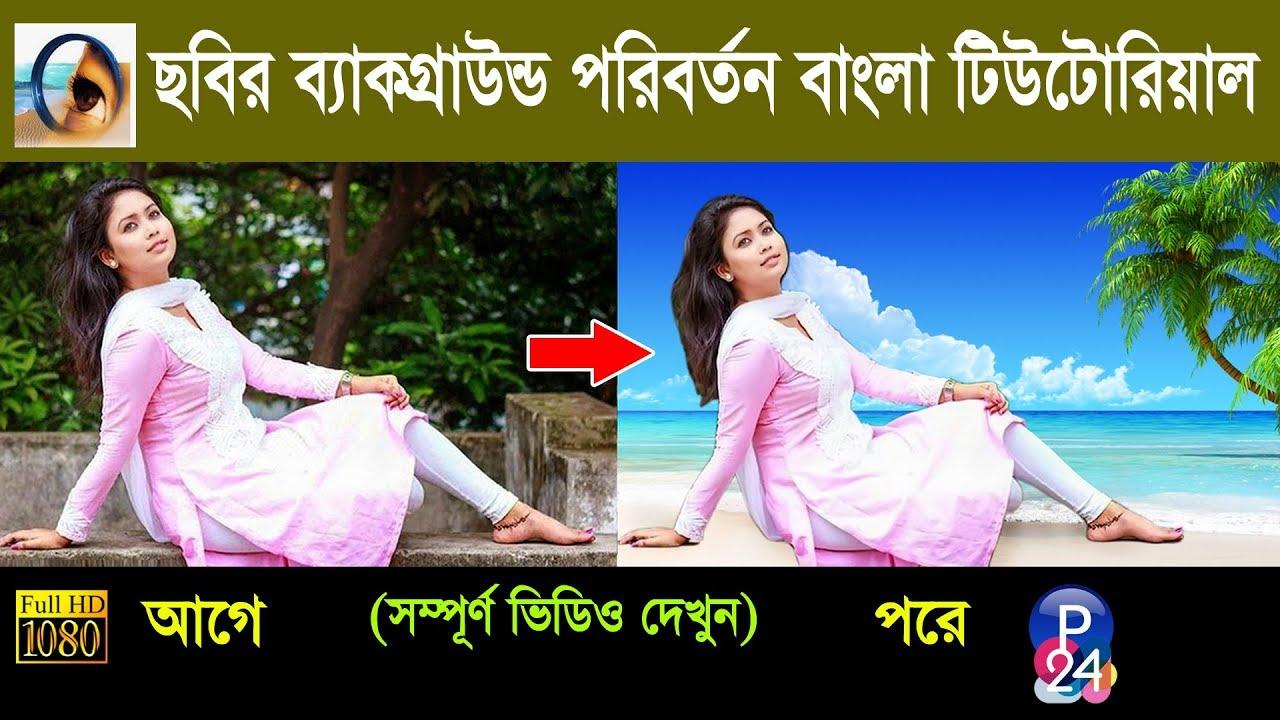 Adobe Photoshop 7.0 Background Change Bangla Tutorial | Photo Editing 24