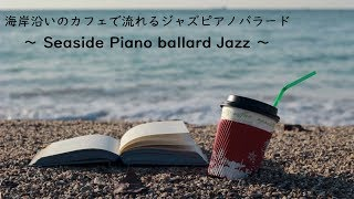 [Cafe Jazz Music]-Obon Cafe-A relaxing and quiet jazz piano selection