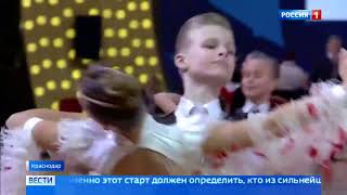 Второй блок чемпионата и первенства России по танцевальному спорту