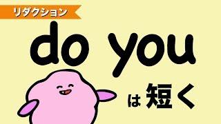 『あいうえおフォニックス』do you をつなげて発音する方法(リダクション) ナチュラルな発音 ながみれあ 検索動画 7