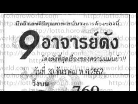 หวยเด็ด เลขเด็ดงวดนี้ หวยซอง 9อาจารย์ดัง 30/12/57