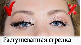 Макияж с растушеванной стрелкой Макияж глаз урок 102