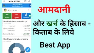 how to use daily expenses app // how to use daily expenses 3 app//लेखा जोखा रखने वाली app screenshot 4