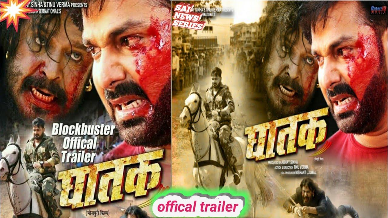 रिलीज डेट ? पवन सिंह and शहर अपशारा का फ़िल्म घातक का ट्रेलर !! Pawan Singh ka Ghatak film ka trailer